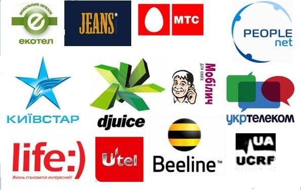 операторы связи украины коды